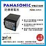 【3C王國】樂華 FOR Panasonic VW- VBG260 防...