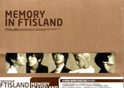 FTIsland / Memory in Ftisland-台灣獨占豪華影音限定盤(全新未拆封)