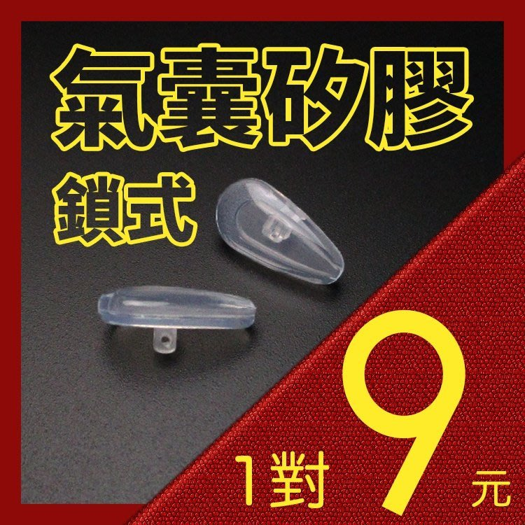 明眼人-14mm瓜子形鎖式氣囊矽膠鼻墊 鎖螺絲 氣囊鼻墊 氣囊鼻托 矽膠鼻托 氣墊《合併商品金額最低50元》