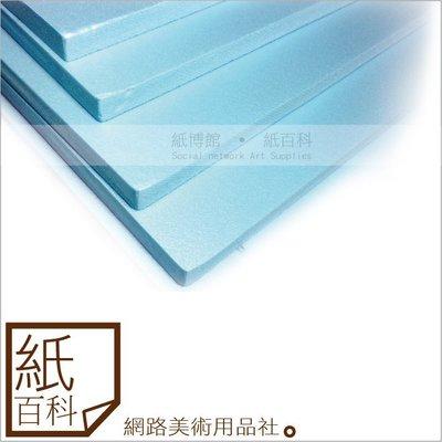 【紙百科-優惠5片組合】藍色珍珠板:寬60cm*長90公分*厚度25mm,高密度保麗龍板/珍珠板材/模型板/模型底板