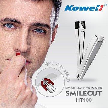 【angel 精品館 】KOWELL 不鏽鋼鼻毛修剪器 / HT100