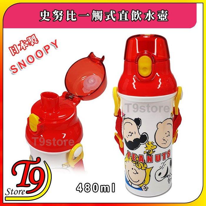 【T9store】日本製 Snoopy (史努比B) 一觸式直飲水壺 水瓶 兒童水壺 (480ml) (有肩帶)