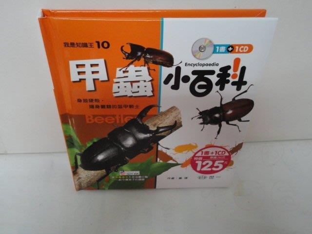 比價網~~世一【B688010 我是知識王10-甲蟲小百科】(附CD)(精裝)