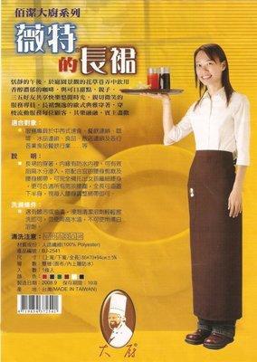 樂樂圍裙屋 微特的長裙 半身圍裙 工作服 半身長圍裙  黑色 紅色 咖啡色 藍色