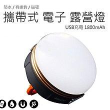 攜帶式 露營燈 應急照明燈 露營燈 手電筒 USB 磁吸燈 登山手電筒 帳篷燈 警示燈