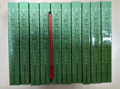 昀嫣二手書 王世杰日記 手稿本 全10冊  中央研究院近代史研究所