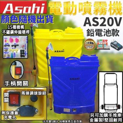 刷卡分期 日本ASAHI AS20V 鉛電池 電動噴霧器20L(調速開關+手柄開關)調流量 電動噴霧機消毒器 另購手推車