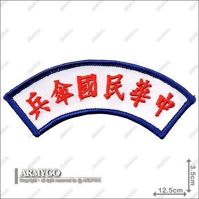 【ARMYGO】中華民國傘兵 圓弧章