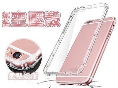 氣墊空壓殼 HTC Desire 728 D728 氣壓殼 保護套 手機套 防震 防摔 桃園市