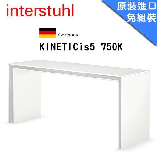 《瘋椅世界》新品上市 Interstuhl EINETICis5 750K 休閒桌 造型桌 吧檯 國內外設計師愛用