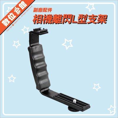 數位e館 副廠配件 L型支架 閃燈架 托架 攝影架 單眼 熱靴 冷靴 離閃 1/4吋 L架