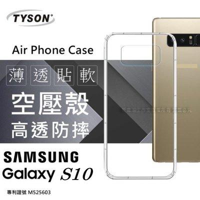 【愛瘋潮】Samsung Galaxy S10 高透空壓殼 防摔殼 氣墊殼 軟殼 手機殼