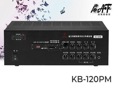高傳真音響【 KB-120PM 】120W商用USB擴音機系列│適合公司、工廠、商店│鐘王