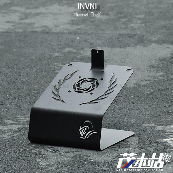❖茂木站 MTG❖ INVNI 安全帽架 立座式 桌上式 保養 維修 打蠟 通風 收納 放置 展示架 USB款