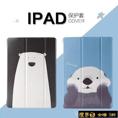 【9折免運】ipad air2保護套iPad2/3/4 mini2保護套6超薄全包殼A1893【理想家】