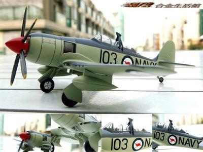 【Witty 精品】1/72 T.20 SEA FURY NX51SF 英國 皇家海軍 海怒式 戰鬥機~全新現貨特惠價!~