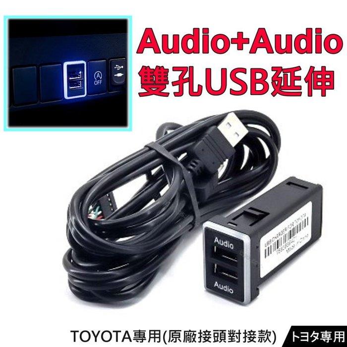 【JP.com】TOYOTA專用款 原車預留孔 Audio專用雙孔  SIENTA RAV4 ALTIS