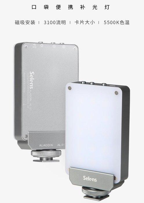 呈現攝影-Selens AL-01 超小超薄LED燈 柔光板 6x9cm 攝影燈 手掌燈 補光燈 四面磁吸