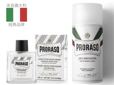 【超取免運】Proraso 義大利輕鬆刮鬍組合  刮鬍泡+鬍後水 白色 綠茶薄荷