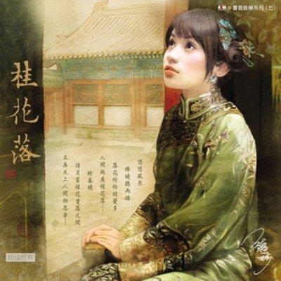 【愛樂城堡】音樂唱片=音樂CD=書香音樂系列-桂花落  國樂演奏