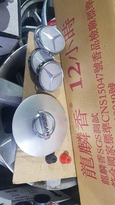 保證正品  Nissan 鋁圈蓋  Teana 大型鋁圈蓋  一個300