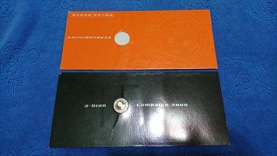 西元2000年發行,總統 陳水扁大選紀念卷,紀念銀章,純銀999,原封冊,少見,美品