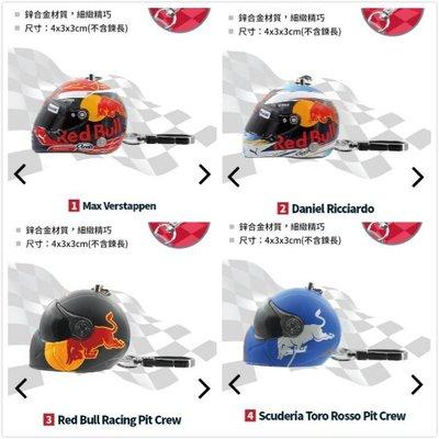 7-11 Red Bull  鑰匙圈 不挑款隨機出貨