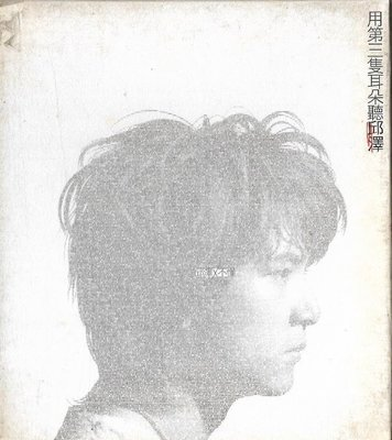 邱澤 / 不懂 (全新未拆封)