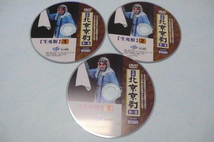 紫色小館77-5-----正宗北京京劇1{生死恨1.2.3.宋士杰1.2.3.4.打侄 上堚1}