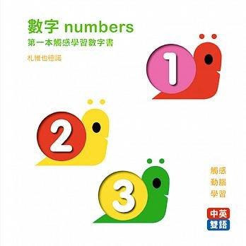 【APPLE媽咪童書店】格林 數字numbers:第一本觸感學習數字書