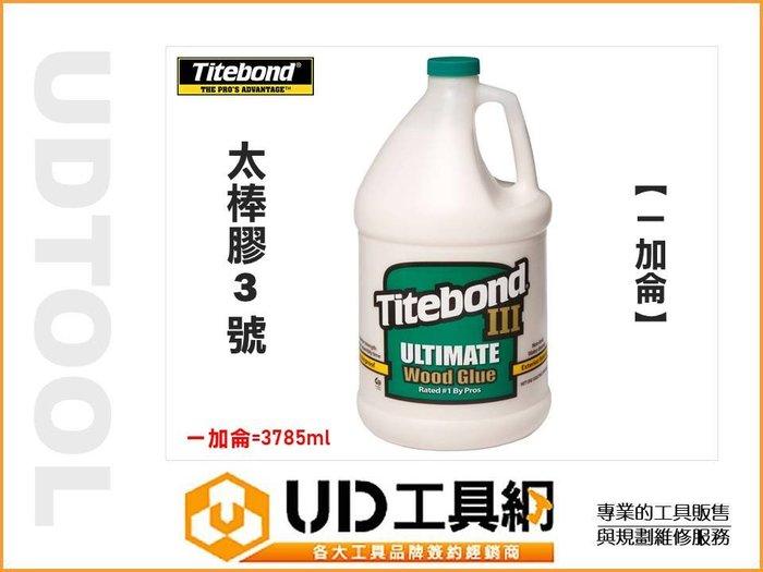 @UD工具網@ 木工膠 Titebond 美國原裝 太棒3 一加侖 白膠 太棒膠3號 木工工具 木頭膠 膠水 最新