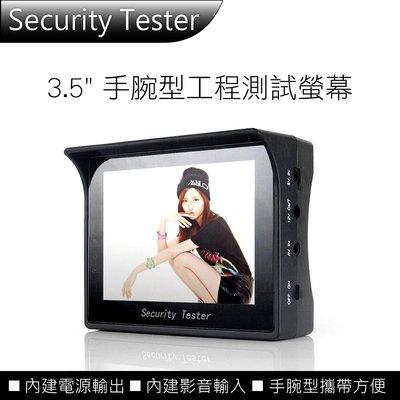 監視器監測螢幕-3.5吋TFT工程螢幕, 影音輸出工程寶, 可供電, 監控螢幕, 鏡頭監視器工程螢幕, 可充電式手腕帶攜帶...