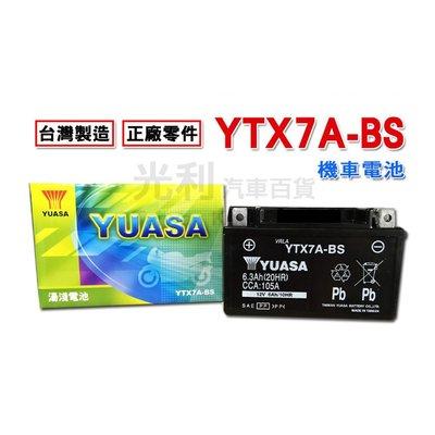 含稅 台灣 湯淺 YUASA 機車電池 YTX7A 7號 機車電瓶 同GTX7A-BS GTX7A-12B