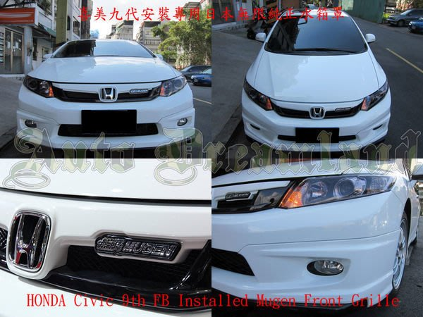 Honda 本田 Civic 九代 喜美 9代 專用 無限 水箱罩 前下巴 側群 後下八 尾翼 晴雨窗 ABS 材質