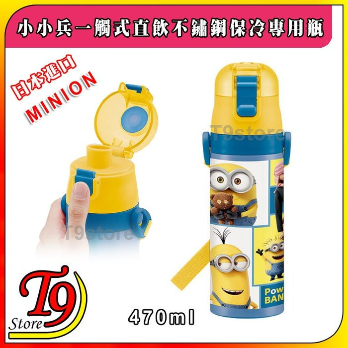 【T9store】日本進口 Minion (小小兵) 一觸式直飲不鏽鋼保冷專用瓶 (470ml) (有肩帶)