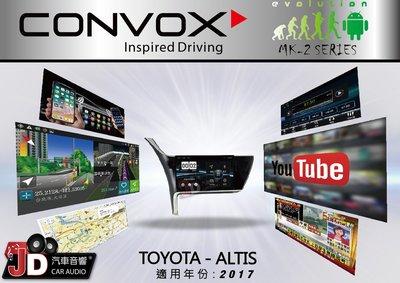 【JD汽車音響】CONVOX TOYOTA ALTIS 2017 10吋專車專用主機。雙向智慧手機連接/IPS液晶顯示