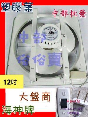 『中部批發』海神牌 12吋 吸排兩用 通風機 排風扇 抽風扇 電風扇 支架型 吸排風扇 吸排 (台灣製造)