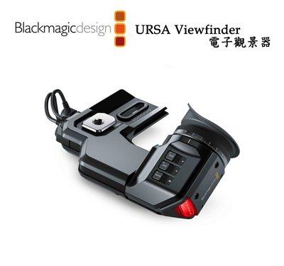 【EC數位】Blackmagic 黑魔法 URSA Viewfinder 電子觀景器 取景器 電影攝影機尋像器