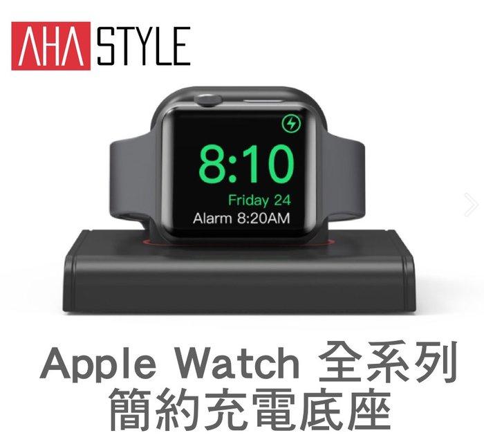 AhaStyle Apple Watch 簡約充電底座(單入組)