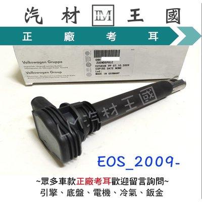 【LM汽材王國】 考耳 EOS 2.0 2009-2016年 正廠 原廠 高壓線圈 點火線圈 福斯 VW 特價優惠中