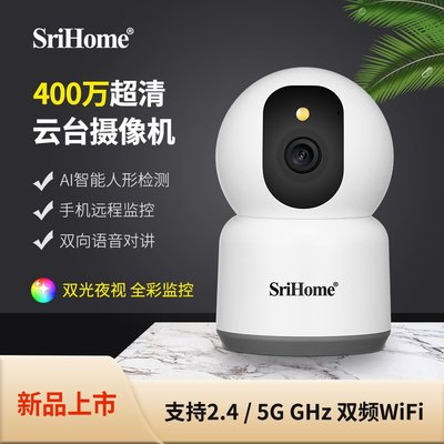 Srihome400萬高清監控攝像機2.4G/5G雙頻wifi2K攝像頭嬰兒監視器