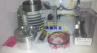 【阿鎧汽缸】勁戰125改59MM鍛造活塞汽缸組(明輝商品)+冷激鑄鐵高凸