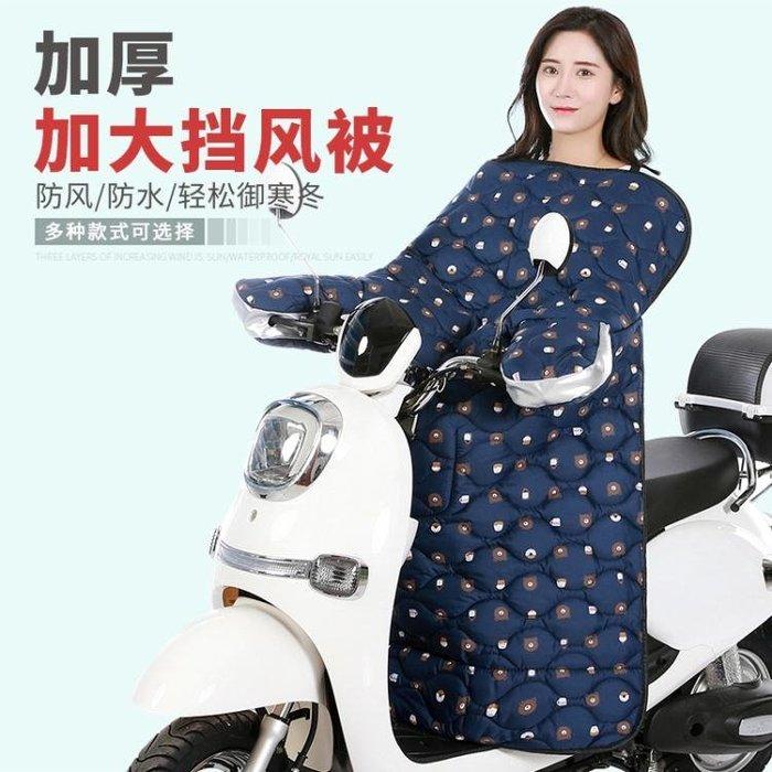電動摩托車擋風被加絨加厚保暖電瓶自行車電車擋風罩加大防風