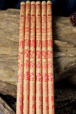 貢香【和義沉香】《編號H104》燙金貢香系列-關聖帝君 尺六 超低結緣價 每包$90元