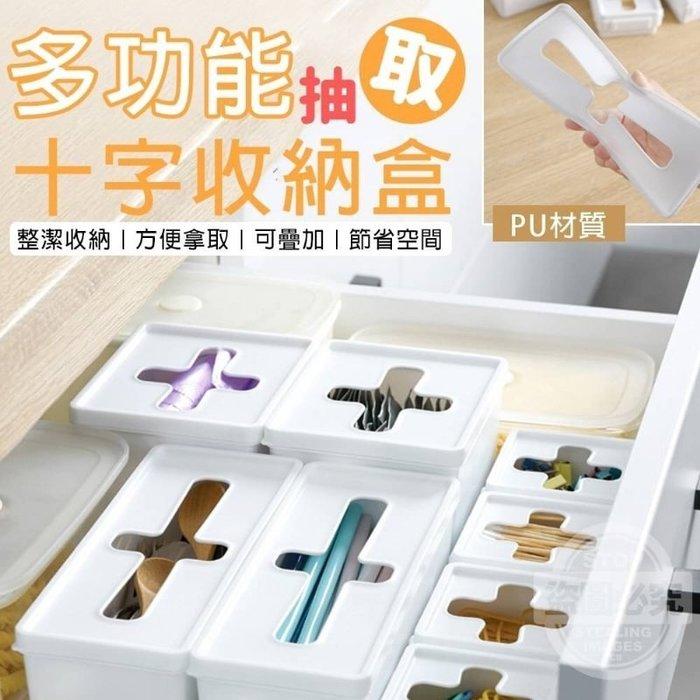 多功能十字抽取收納盒(大號)