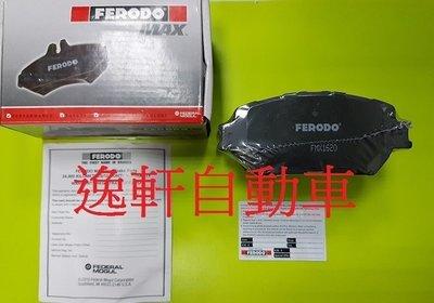 (逸軒自動車)德國 FERODO MAX 極限版TOYOTA HONDA MITSUBISHI FORD MAZDA