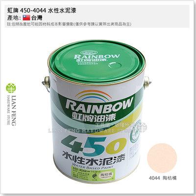 【工具屋】*含稅* 虹牌 450-4044 陶桔橘 平光型 加侖裝 水性水泥漆 平光 內牆 室內用 面漆 壁面 台灣