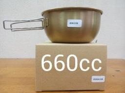 660cc 超大容量1個1000元, CK貓頭鷹100%純鈦 中鋼鈦碗版 另有中鋼鈦杯版