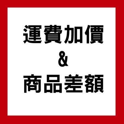 成就懶人  【運費&差額】  馬卡龍椅背3個黑色