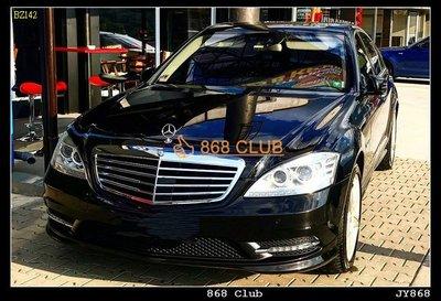 [ 868汽車百貨 ]BENZ W221 AMG樣式全車大包 含LED日行燈,台灣 AN 製造外銷精品,密合度超優
